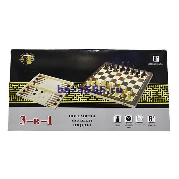 Игра настольная:шашки,шахматы,нарды 3-в-1 арт.w001l/70wy-14-151/70wy-16-304/48,шт